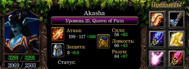 Akasha-Queen-of-Pain