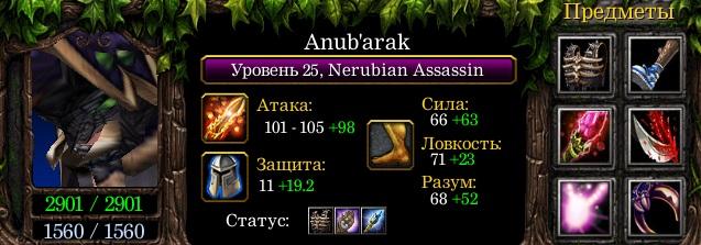 Anubarak-Nerubian-Assasin