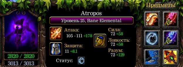 Atropos-Bane-Elemental