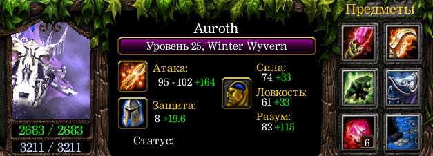 Auroth - Winter Wyvern