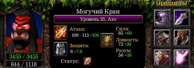 Axe-Mogul-Kahn