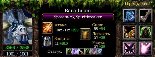 Barathrum-Spiritbreaker