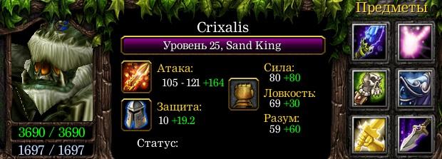Crixalis-Sand-King