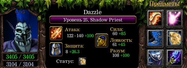 Dazzle-Shadow-Priest