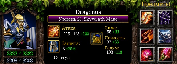Dragonus — Skywrath Mage