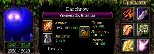 Enigma-Darchrow