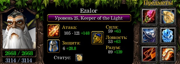 Ezalor-Keeper-of-the-Light