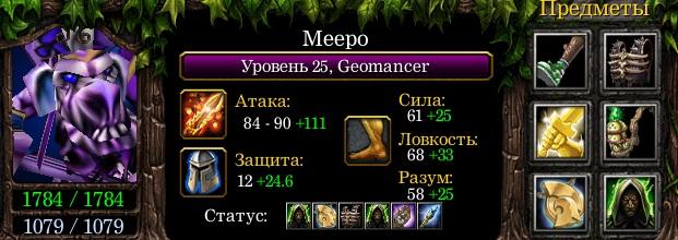 Geomancer-Meepo