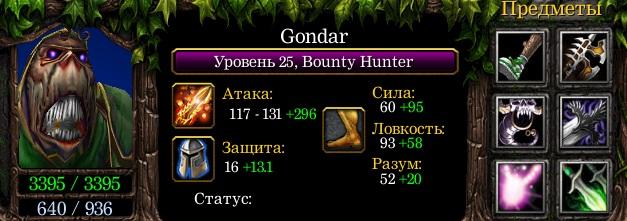 Gondar-Bounty-Hunter