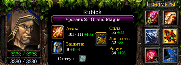 Grand-Magus-Rubick