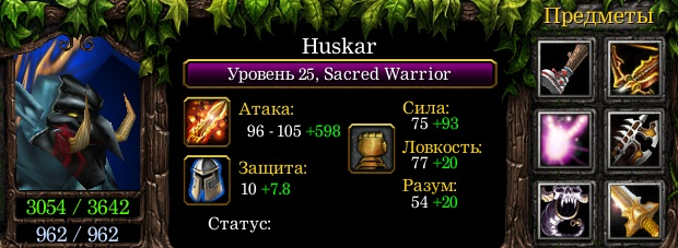 Huskar-Sacred-Warrior
