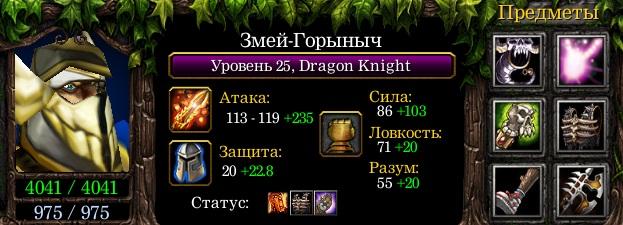 Knight-Davion-Dragon-Knight