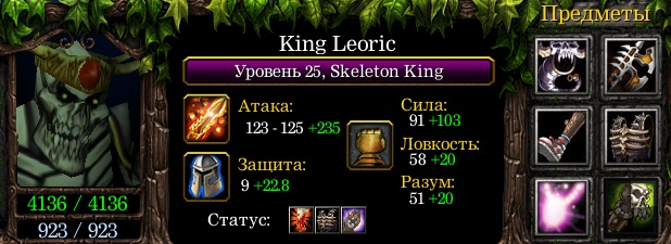 Leoric-Skeleton-King
