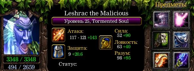 Leshrac-Malicious-Tormented-Soul