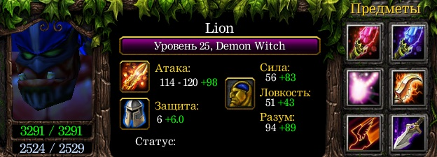 Lion-Demon-Witch