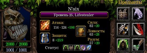 Naix-Lifestealer