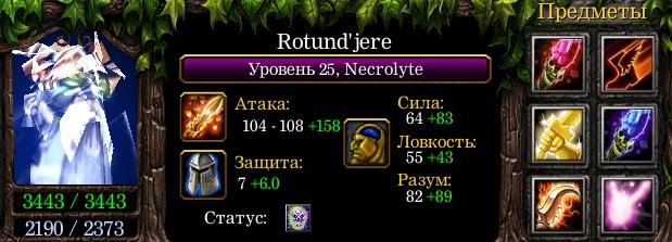 Necrolyte-Rotundjere