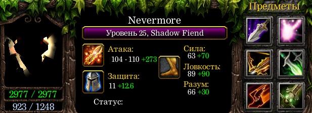 Nevermore-Shadow-Fiend