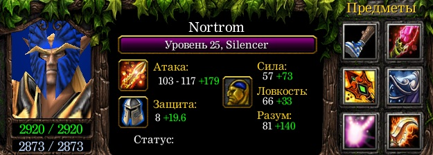 Nortrom-The-Silencer