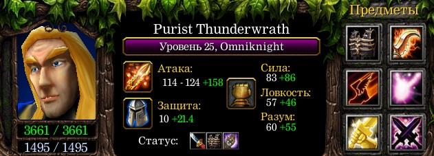 Omniknight-Purist-Thunderwrath