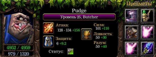 Pudge-Butcher