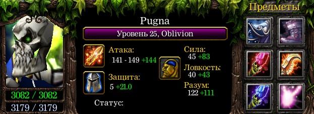 Pugna-Oblivion