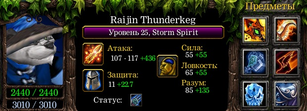 Raijin-Thunderkeg-Storm-Spirit