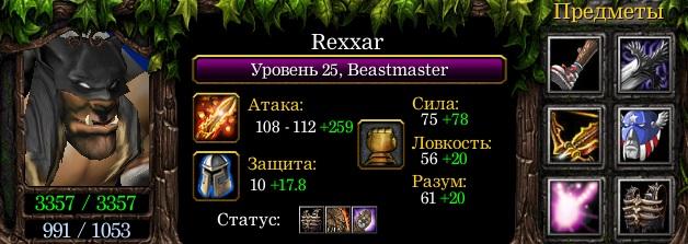 Rexxar-Beastmaster