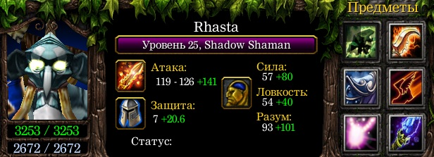 Rhasta-Shadow-Shaman