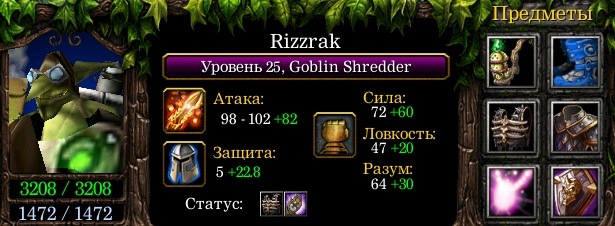 Rizzrak-Goblin-Shredder