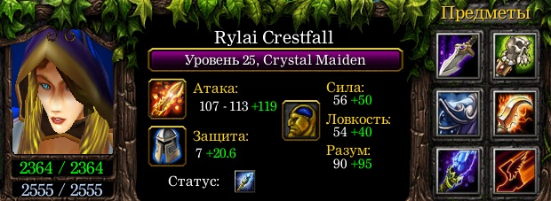 Rylai-Crystal-Maiden