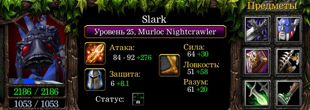 Slark-Murloc-Nightcrawler