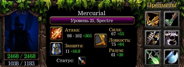 Spectre-Mercurial