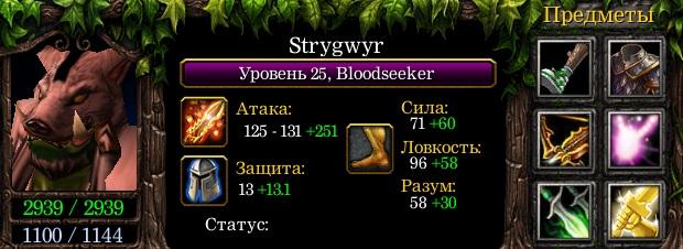 Strygwyr-Bloodseeker