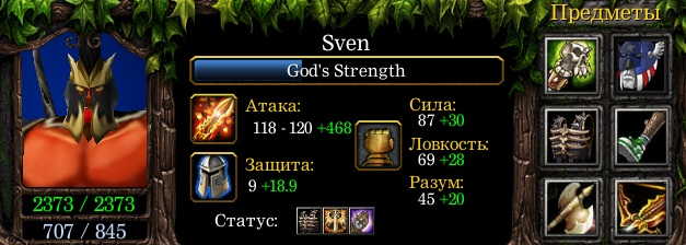 Sven-Rogue-Knight