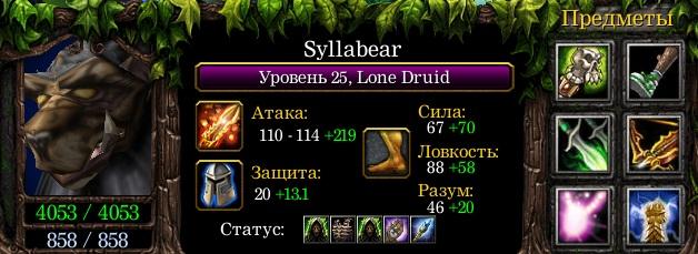 Syllabear-Lone-Druid