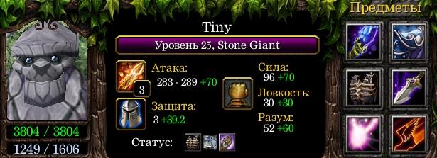 Tiny-Stone-Giant