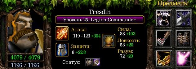 Tresdin-Legion-Commande