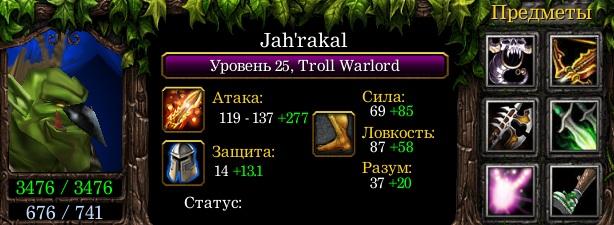 Troll-Warlord-Jahrakal
